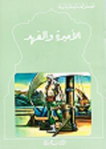 Alamira Wal Fahid الأميرة والفهد