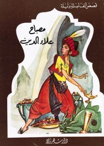 Misbah Alaa Aldin مصباح علاء الدين
