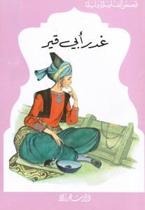 Ghadr abi Qir غدر ابي قير