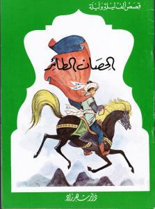 Alhissan Altaer الحصان الطائر