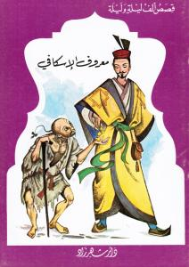 Maarouf Aliskafi معروف الاسكافي