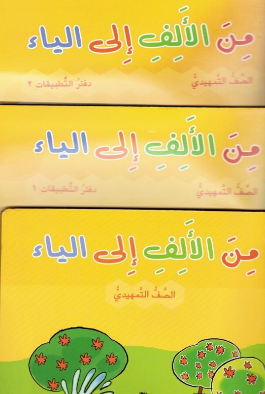 Mina Alalef Ila Alyaa Tamhidi  (Läsbok + 2 ÖB) من الالف الى الياء التمهيدي كتاب + دفترالتطبيقات