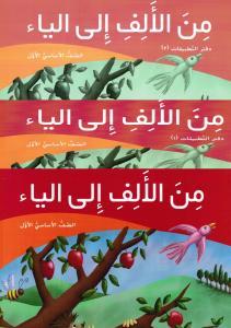 Mina Alalef Ila Alyaa 1 (Läsbok + 2 ÖB)