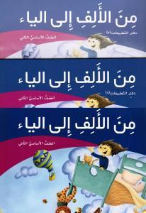 Mina Alalef Ila Alyaa 2  (Läsbok + 2 ÖB) من الالف الى الياء الثاني