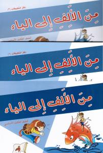 Mina Alalef Ila Alyaa 3  (Läsbok + 2 ÖB)من الالف الى الياء الثالث كتاب و دفتر التطبيقات