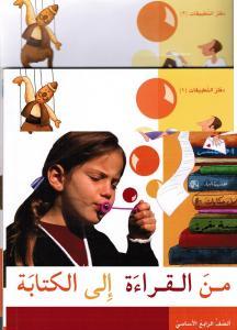 Mina Alqiraa Ila Alkitabah 4 (ÖB del 1 +2) من القراءة الى الكتابة الرابع