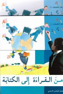 Mina Alqiraa Ila Alkitabah 5  (Läsbok + 2 ÖB) من القراءة الى الكتابة