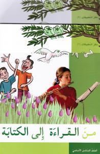 Mina Alqiraa Ila Alkitabah 6 (Läsbok + 2 ÖB) من القراءة الى الكتابة