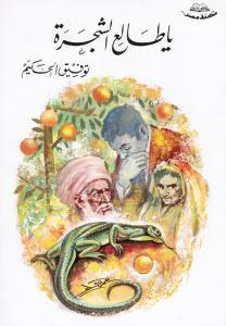 Ya Tal`i ALchajarah يا طالع الشجرة