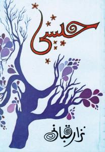 Habibati