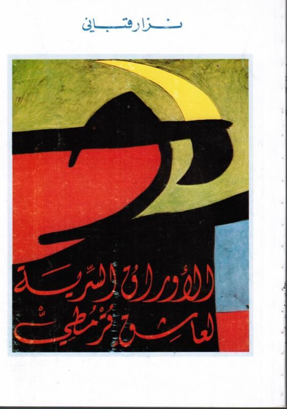 Al awrak al sirriya li `achiq kourmoutti الاوراق السرية لعاشق قرمطي