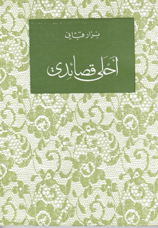 Ahla kassa`idi احلى قصائدي