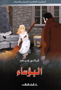 Al Bouasaa البؤساء