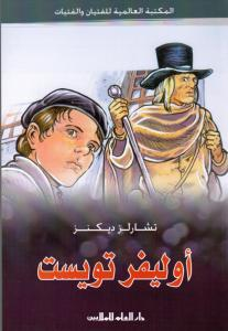 Oliver Twist  أوليفر تويست