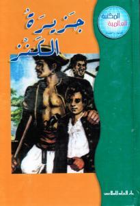 Jazirat Al-Kanz جزيرة الكنز