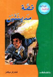Qissat Madinatayn  قصة مدينتين