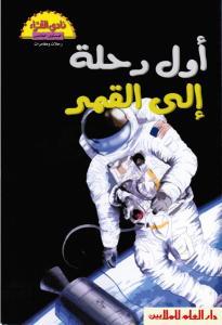 Awwal Rihla Ila Al-Qamar اول رحلة الى القمر