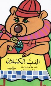 Al-Doubb Al-Kasslan  الدب الكسلان