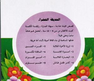 Al-Hadiqa Al-Khadara´