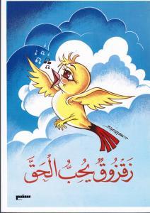 Zakzouk Youhibbou Al-Haqq