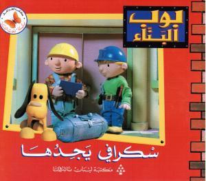 Bob Al-Banna - Skrafi Jajidouha