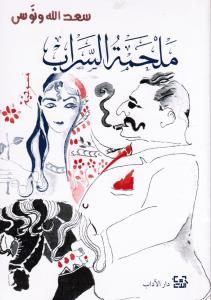 Malhamt alsarab ملحمة السراب