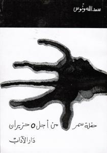 Haflat samar حفلة سمر من أجل 5 حزيران