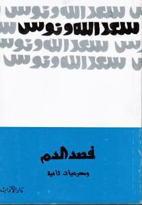 Fassd Aldam فصد الدم