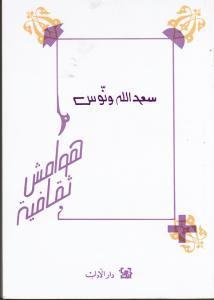 Hawamish Thaqafiyyah هوامش ثقافية