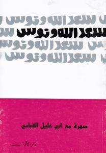 Sahrah maa Abi Khalil Alqabbani سهرة مع ابي خليل القباني