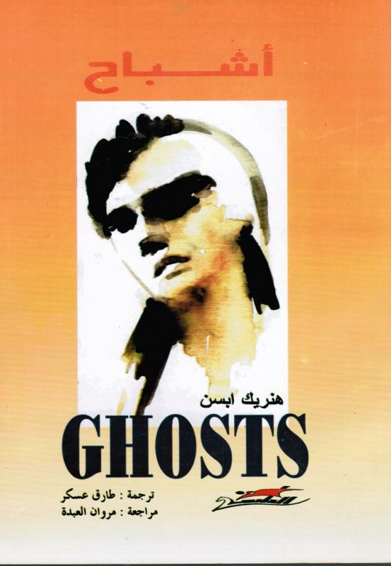 Henrik Ibsen - Ghosts