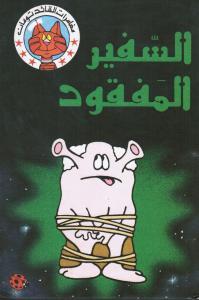 Assafir Almafqoudمغامرات القائد تومان - السفير المفقود