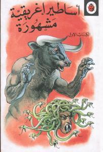 Asatir ighriqiyah- del 1  أساطير اغريقية مشهورة