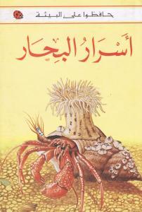 Asrar albiharأسرار البحار