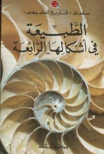 الطبيعة في اشكالها الرائعة ِAltabiaa fi ackaliha alraiaa
