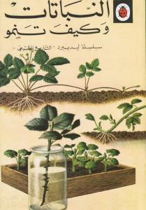 Annabatat wa kayfa tanmou النباتات وكيف تنمو