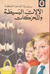 Alalat albasitah walmouharikat الالات البسيطة والمحركات