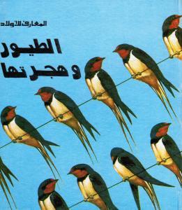 Attouyour wa houjratiha الطيوروهجرتها