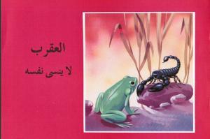 Alaqrab la yansa nafsahou العقرب لا ينسى نفسه