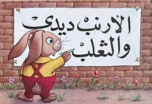 Alarnab Didi walthaalab الأرنب ديدي والثعلب