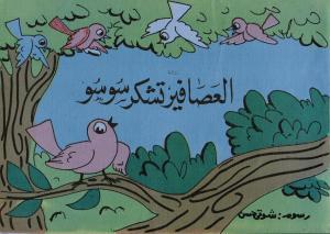 Alassafir tashkour Sousou العصافير تشكر سوسو