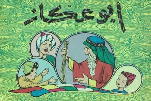 Abou Oukaz ابو عكاز
