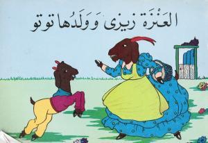 Alanza Zizi wa waldouha العنزة زيزي وولدها توتو