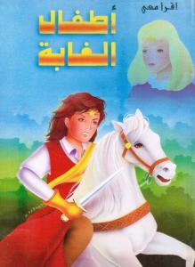Atfal Alghabah أطفال الغابة