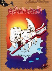 Alassnan ashakiyah الأسنان الشاكية