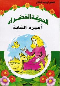 Amirat alghabah أميرة الغابة