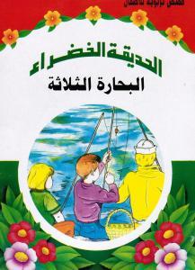 Albahara Althalatha البحارة الثلاثة