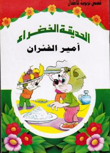 Amir alfiran أمير الفئران