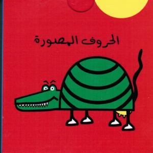 Bitaqat alhourouf almousawarah بطاقات الحروف المصورة