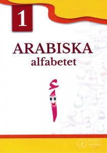 Alhourouf alarabiyyah 1 الحروف العربية
